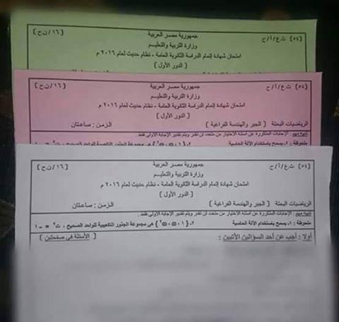 «بالغش اتجمعنا» تتحدى التعليم: «معانا النسخ الجديدة للامتحانات»