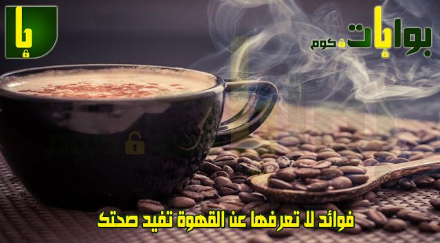 فوائد لا تعرفها عن القهوة تفيد صحتك