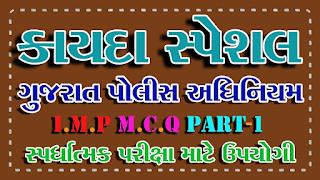 Indian Penal Code 20 IMP Question  - Study Materials Vijay Jadav