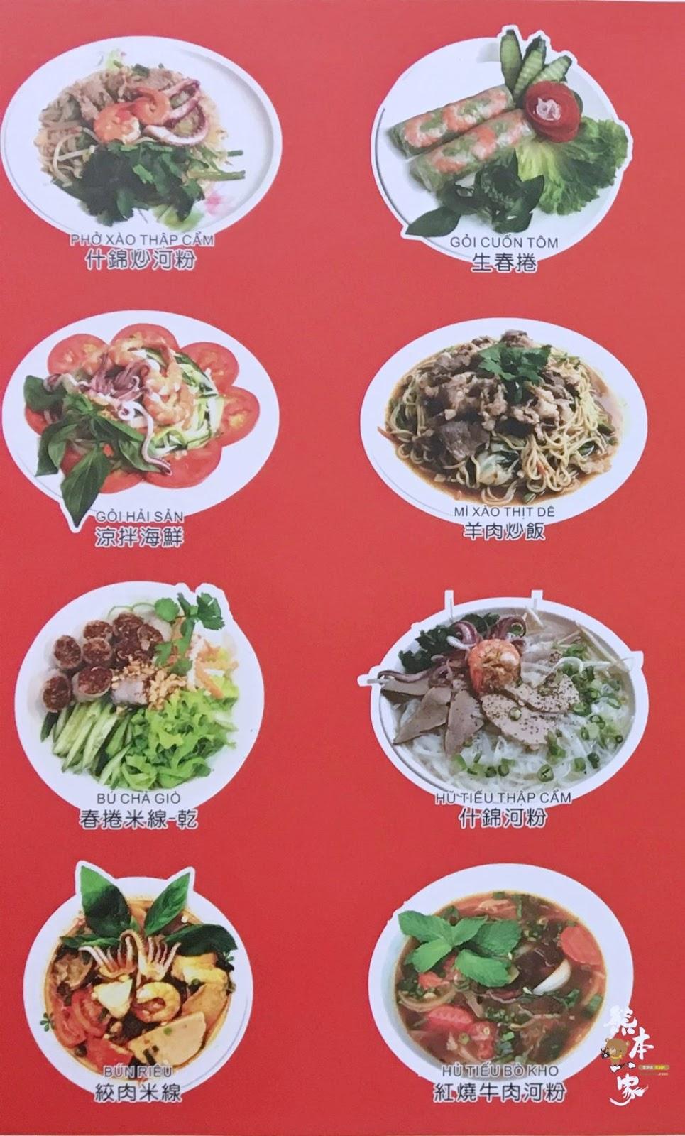 佳家越南小吃菜單menu 放大清晰版詳細分類資訊