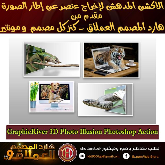 الأكشن المدهش لإخراج عنصر عن إطار الصورة - 3D Photo Illusion Photoshop Action