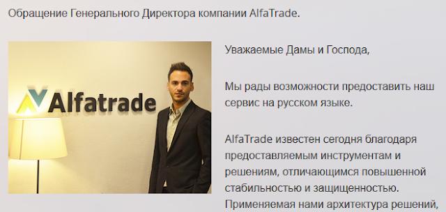 CEO, AlfaTrade, broker, forex, scam, форекс, брокер