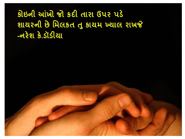 Koini Ankho Jo Kadi Tara Upar Pade Sher By Naresh K. Dodia