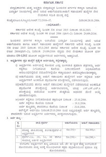 http://www.sarkarinaukriwebsite.in/2014/03/mandya-district-central-cooperative.html