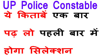 Best Books for UP Police Bharti 2018