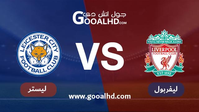 يلا شوت مشاهدة مباراة ليفربول وليستر سيتي بث مباشر اليوم اونلاين 30-01-2019 في الدوري الانجليزي