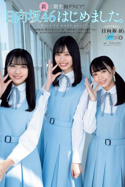 髙橋未来虹, 守屋麗奈, 森本茉莉, Weekly Playboy 2020 No.14 (週刊プレイボーイ 2020年14号)