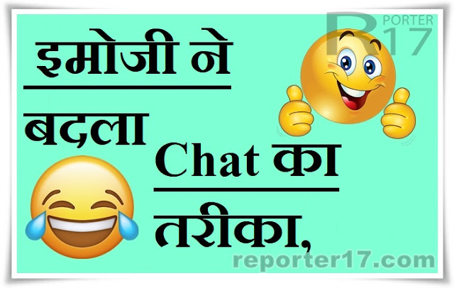 इमोजी ने बदला chat का तरीका, अब ऐसे  करे मित्रों से चैट
