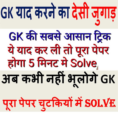 GK Short Trick In Hindi & English For All Competition