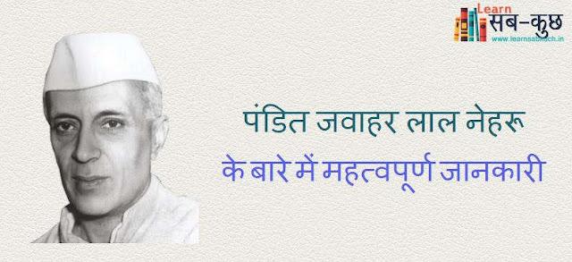 important information about Pandit Jawaharlal Nehru