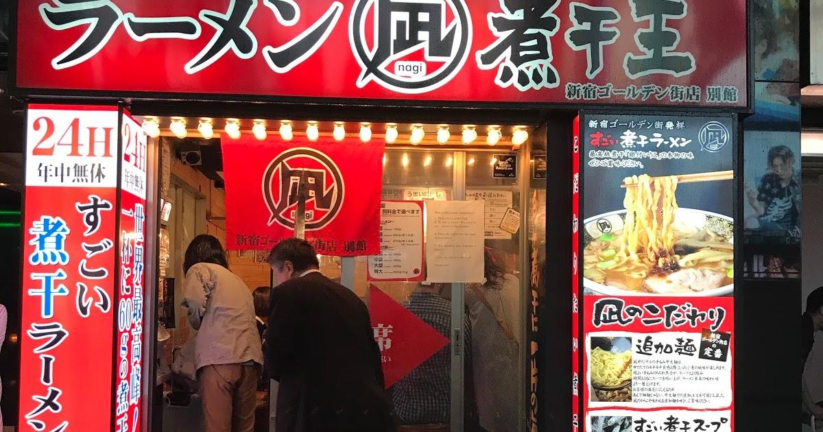 東京:我對煮干無悔@ラーメン凪煮干王