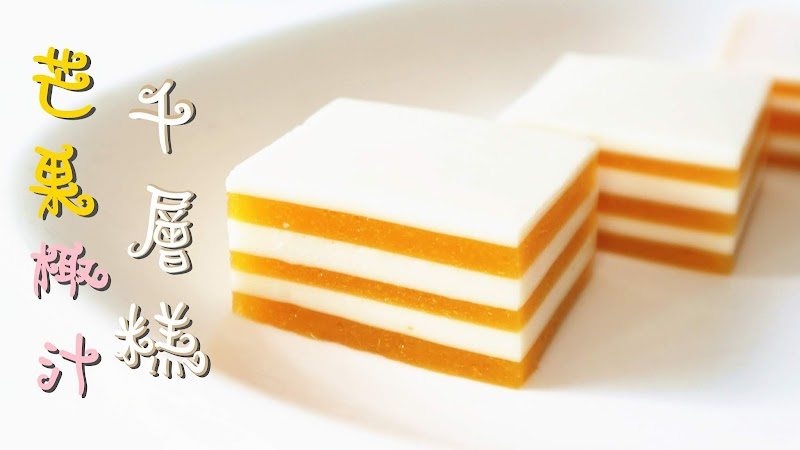 Mango Coconut Layered Cake 芒果椰汁千層糕