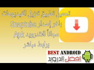 تحميل تطبيق تنزيل الفيديوهات Snaptube  بآخر إصدار مجاناً للاندرويد برابط مباشر، تنزيل برنامج سناب تيوب الأصفر Snap tube Apk، سنابتيوب الأصفر Snaptube، أفضل برنامج تنزيل فيديوهات أو صوت، كيفية تحميل الفيديو من اليوتيوب والإنترنت، تحميل برابط مباش مجانا من ميديا فير