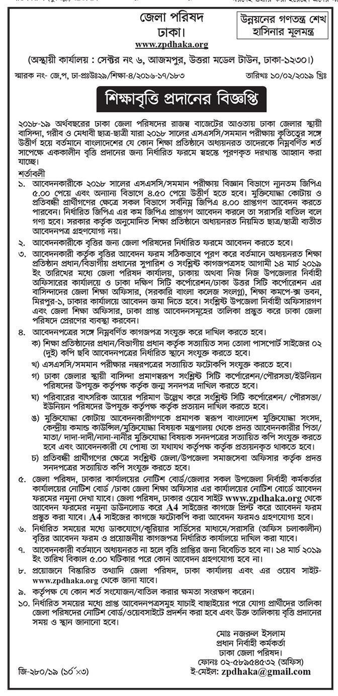Zila Parishad Dhaka SSC/Equivalent Scholarship 2018-2019 Circular