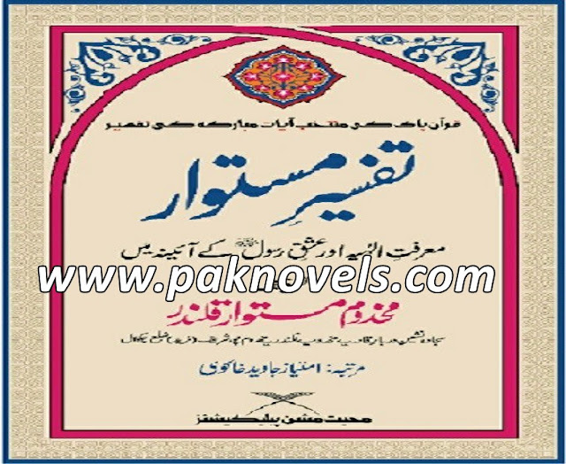 Urdu Book By Syed Mehmood Ul Hassan Khaki