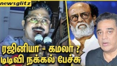 TTV Dhinakaran not scared of Kamal Rajini Political entry