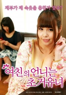 [ญี่ปุ่น18+] Sneak to Fuck with Girlfriends Sister (2018) [Soundtrack]