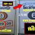 มาแล้ว...เลขเด็ดงวดนี้ 2ตัวตรงๆ หวยซอง โชว์ทีเด็ด บน งวดวันที่ 2/5/60