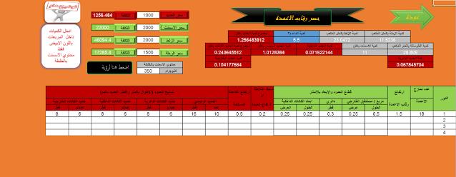 البرنامج الكامل لحصر الكميات وحساب التكاليف للعناصر الخرسانيه المسلحه
