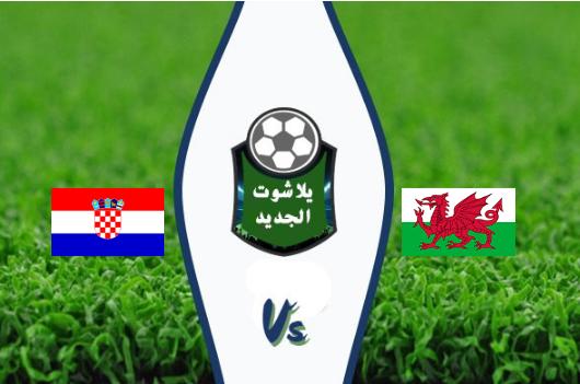 نتيجة مباراة ويلز وكرواتيا اليوم 13-10-2019 تصفيات اليورو