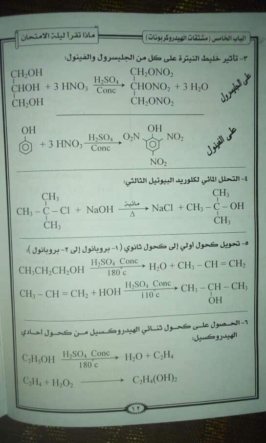 أفضل مراجعة كيمياء عضوية للصف الثالث الثانوي  13