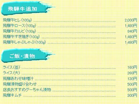 HP情報1 山武商店