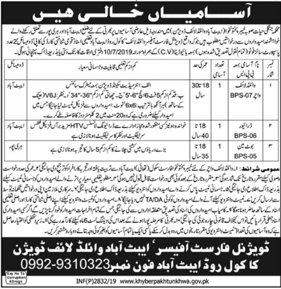 Wildlife Department Government of Khyber Pakhtunkhwa Jobs 2019 Abbottabad Wildlife Division,Wildlife Department KPK Jobs 2019 Through ETEA,wildlife department,jobs in forest department kpk,forest department jobs,forest department jobs 2019,jobs,kpk jobs,pakistan jobs,latest jobs in kpk,latest jobs,jobs in wildlife deportment,jobs in wild life department kpk 2018,wildlife deportment jobs kpk 2019|| new jobs in pkistan.,latest jobs in wild life department kpk 2018,wild life department kpk