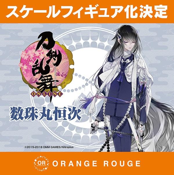Tsunetsugu de Touken Ranbu (OrangeRouge)