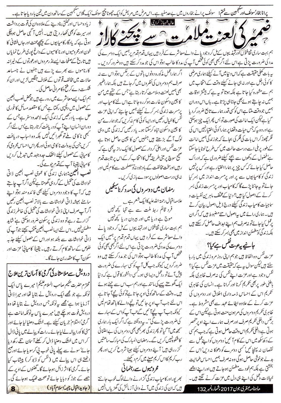 Page 8 Ubqari Magazine June 2017
