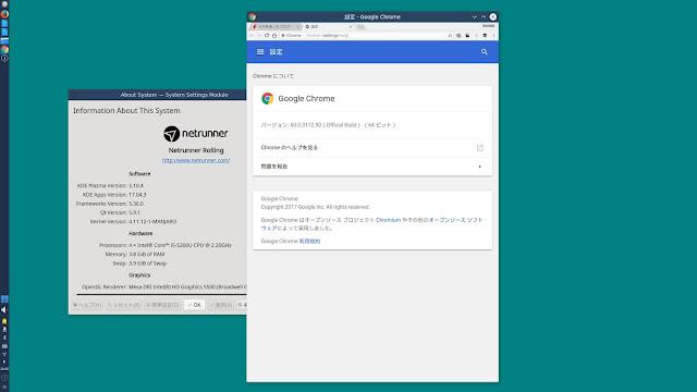Linux Netrunner Rolling 2017.07にブラウザのChromeバージョン60をインストールしたのですが、日本語入力に不具合があります。