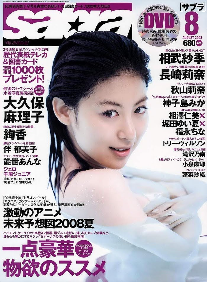 [Sabra Magazine] 2008 No.08 sexy girls image jav