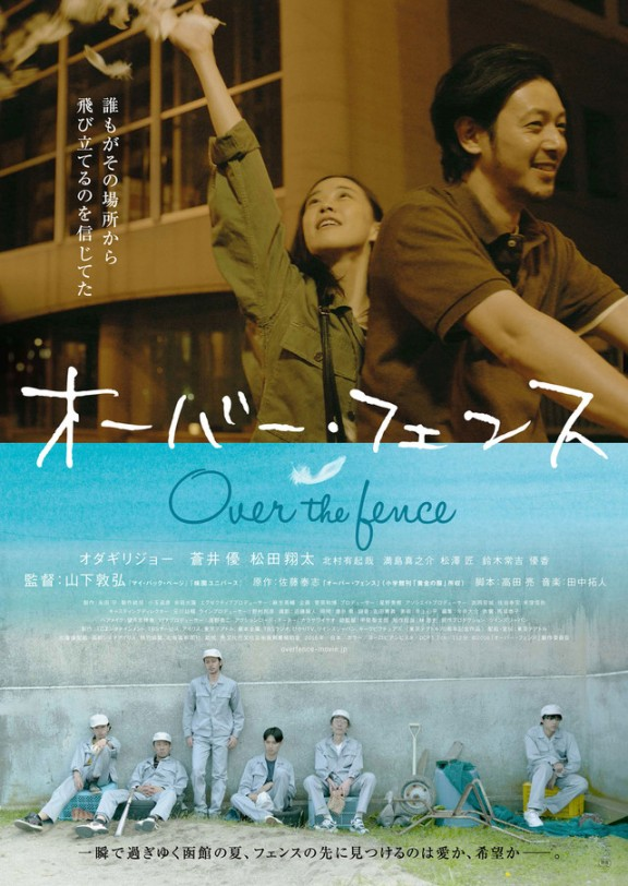 Sinopsis Film Jepang: Over the Fence / Oba Fensu / オーバー・フェンス (2016)