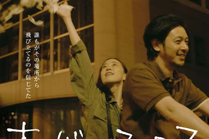 Over the Fence / Oba Fensu / オーバー・フェンス (2016) - Japanese Movie