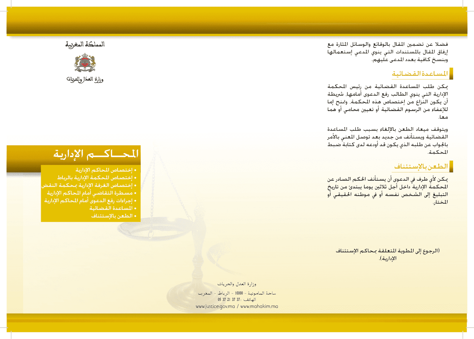 الاختصاص، المسطرة ، الاجراءات أمام المحاكم الادارية