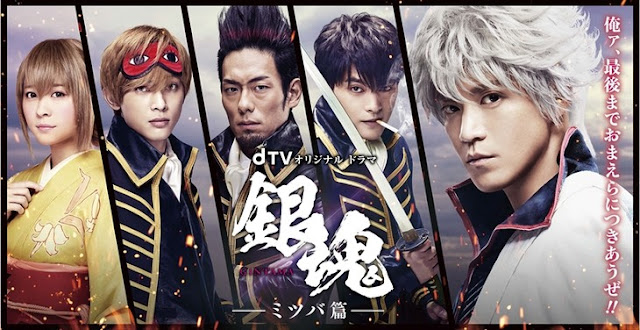 Download Drama Jepang Gintama: Mitsuba hen Batch Subtitle Indonesia