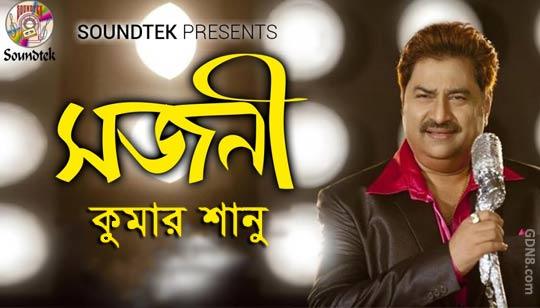 Sojoni - Kumar Sanu