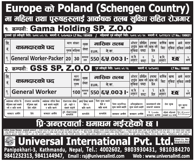 Jobs in Poland for Nepali, Salary Rs 65,003