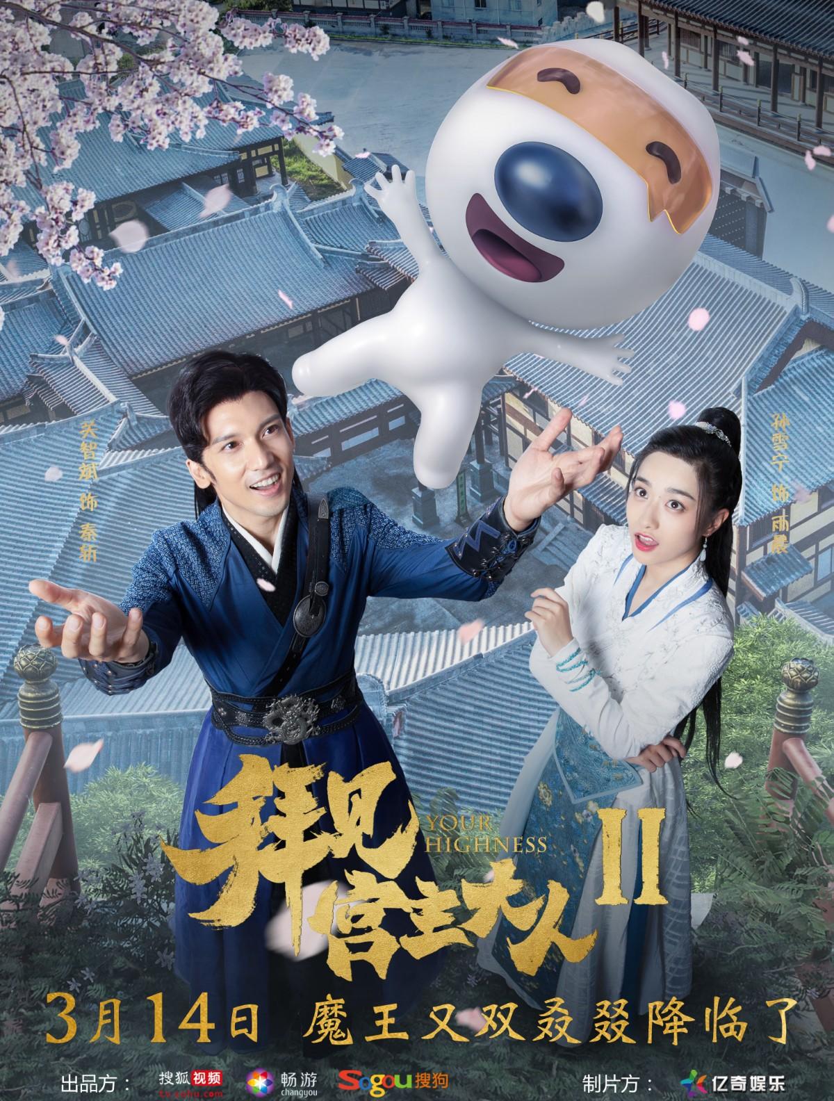 Xem Phim Bái Kiến Cung Chủ Đại Nhân 2 - Your Highness 2