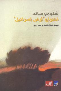 اختراع أرض إسرائيل - كتاب