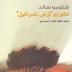 "كتاب اختراع ""أرض إسرائيل"" pdf شلومو ساند"