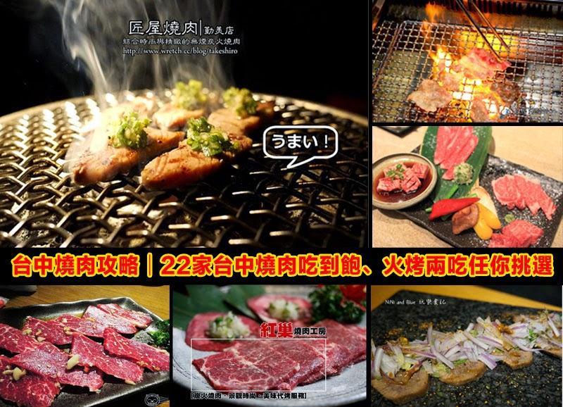1 - 台中燒肉攻略│22家台中吃到飽、單品、火烤兩吃全都收錄