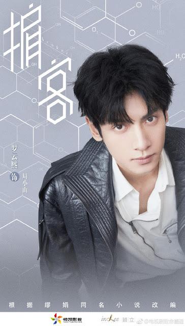 Broker Chinese drama Leo Luo Yunxi