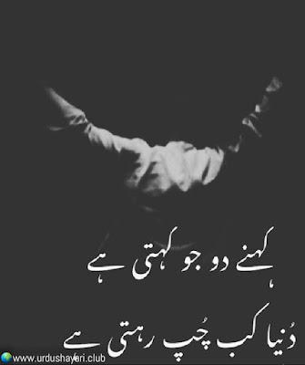 Kehny Do Jo Kehti Hai.  Duniya Kab Chup Rehti Hai..!!  #Quotes