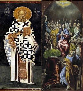 Αγίου Γρηγορίου Θεολόγου: Περί Αγίου Πνεύματος (πρωτότυπο και απόδοση)