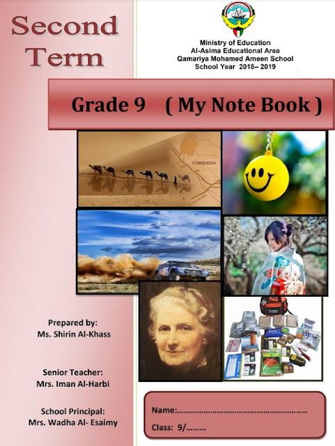 مذكرة في اللغة الانجليزية للصف التاسع