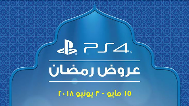 بلايستيشن السعودية تعلن على المزيد من العروض الرهيبة لجهاز PS4 بمناسبة شهر رمضان ، إليكم التفاصيل …
