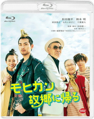 [MOVIES] モヒカン故郷に帰る / Mohican Comes Home (2015)