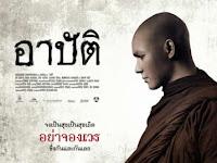 ထုိင္းသရဲ႕ကား Arbat อาบัติพากษ์ไทย (2015) HD ရုပ္သံ/အၾကည္