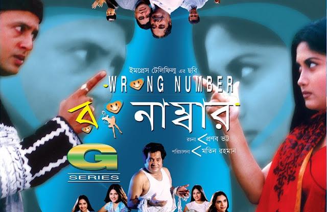 Wrong Number (2004) Bangla Superhit Movie Full HDRip 720p
