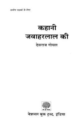 kahani-jawaharlal-ki-deshraj-goyal-कहानी-जवाहरलाल-की-देशराज-गोयल